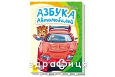 Книга моя перша азбука автомобілів (рос)