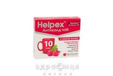 Хелпекс антиколд чай пор д/орал р-ну з малин смак по 4 г у саше №10 Протизастудні препарати