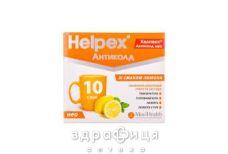 Хелпекс антиколд нео пор лимон №10 Протизастудні препарати