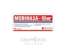 Мовiназа-10 таб в/о 10мг №30