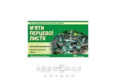 М'яти перцевої листя 1,5г ф/п №20 таблетки від нудоти і блювоти
