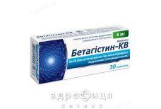 Бетагистин-КВ таб 8мг №30