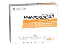 Нiфуроксазид таб в/о 200мг №10 (10х1) ліки від діареї