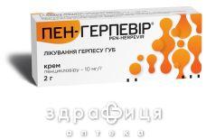 Пен-герпевір крем 10мг/г буба 2г Препарати для підвищення імунітету