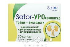 Sator-урокомплекс sator pharma трави+екстракт капс №30 для нирок