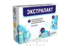 Екстралакт капс №30 ліки для кишечника