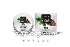 Flora secret (Флора сикрет) масло натур растит какао 30мл