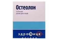 Остеолон р-р д/ин 2,25мг/мл 1мл №25 хондропротекторы