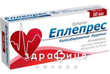 Еплепрес таб в/о 50мг №30 - сечогінні та діуретики