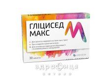 Гліцисед макс таб №30 таблетки для пам'яті