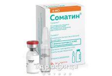 Соматин (соматропiн людини рекомбiнантний) лiофiл д/р-ну д/iн 13мг(4мо) фл+розч