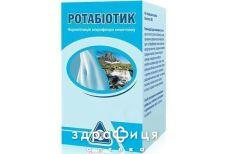 Ротабiотiк капс №20 ліки для кишечника