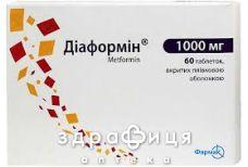 Диаформин таб п/о 1000мг №60