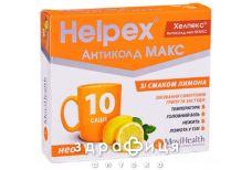 Хелпекс антиколд нео макс пор лимон №10 Протизастудні препарати