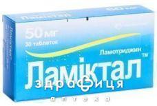 Ламiктал таб 50мг №30 таблетки від епілепсії