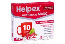 Хелпекс антиколд нео макс пор малина №10 Протизастудні препарати