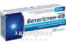 Бетагiстин-кв таб 16мг №30