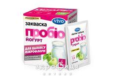Закваска бактер vivo пробио йогурт 0,5г №4