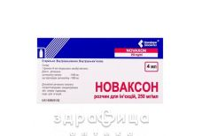 Новаксон р-р д/ин 250мг/мл 4мл №5 таблетки для памяти