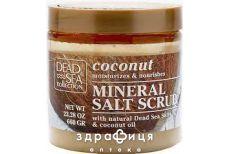 Dsc скраб д/тела минерал мертв моря/кокоса масло 680г