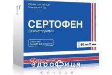 Сертофен р-р д/ин 50мг/2мл 2мл №5