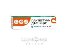 Пантестин-Дарница гель туба 15г для заживления ран