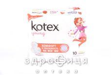Прокл kotex young normal №10 Гігієнічні прокладки