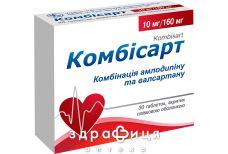 Комбiсарт таб п/о 10мг/160мг №30 - таблетки від підвищеного тиску (гіпертонії)