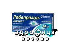 Рабепразол-Здоровье таб п/о 20мг №20