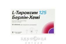 L-тироксин 125 берлин-хеми 125мкг таб №50 для щитовидной железы