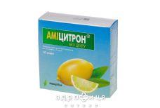 Амiцитрон без цукру пор д/орального розчину 13г саше №10