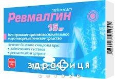 Ревмалгин супп 15мг №10