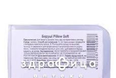 Беруши pillow soft силикон  88 бел/оранж №1
