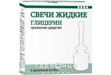 Глицериновые супп жид 9мл №6