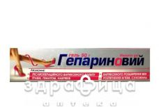 Гепариновий гель 1000 мо/г 50г від варикозу
