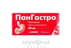 Пангастро таб гастрорез 40мг №14 таблетки від гастриту