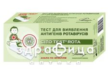 Cito test rota тест-система для виявлення антигенiв ротавiрусiв тест-система №1