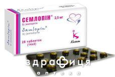 Семлопiн табл. 2,5 мг №28 - таблетки від підвищеного тиску (гіпертонії)