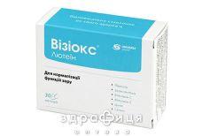 Визиокс лютеин капс №30 витамины для глаз (зрения)