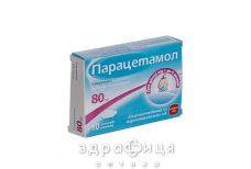 Парацетамол суп 0,08г №10