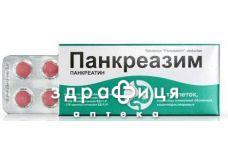 Панкреазим таб №50