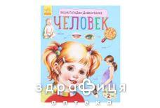 Книга енциклопедія дошкольника людина (рос)