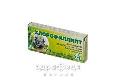 Хлорофиллипт таб 12,5мг №20