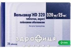 Вальсакор hd 320 таб в/о 320мг/25мг №28 - таблетки від підвищеного тиску (гіпертонії)
