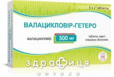 Валацикловір-гетеро таб в/о 500мг №10 від герпесу