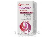 Три-алітер таб 4мг/1.25 мг/10 мг №30