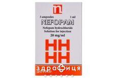 Нефопам р-н д/iн 20мг/мл 1мл №3 таблетки для пам'яті