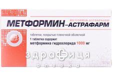Метформин-Астрафарм таб п/о 1000мг №60