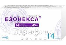 Езонекса таб в/о кишковорозчиннi 40мг №14 таблетки від гастриту