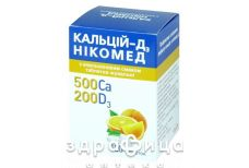 Кальций-Д3 Никомед таб жев с апельс вкус №100